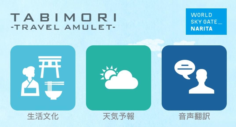 1. 成田空港公式サイト発 日本を旅する人の最強アプリで有効に時間つぶし!