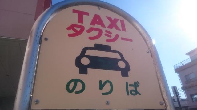 3. タクシーでのアクセス
