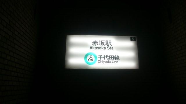 7. 六本木まで徒歩圏内!利用可能な路線も多いので拠点に最適!「赤坂駅」